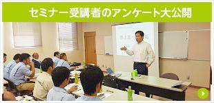 セミナー受講者のアンケート大公開