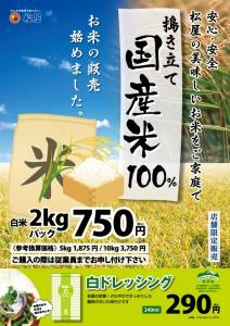 rice_171222