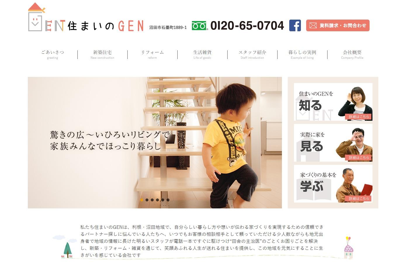住まいのGEN(有)|利根・沼田|新築・リフォーム・生活雑貨ショップ