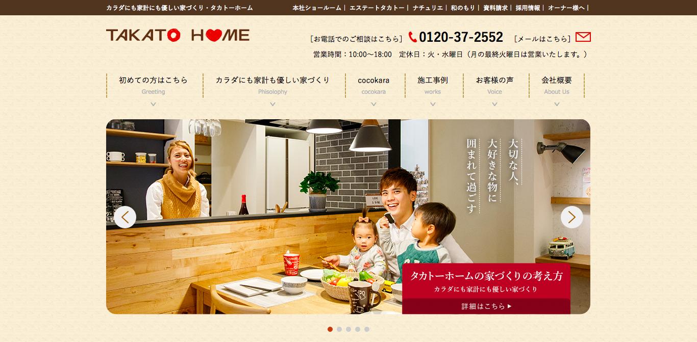 タカトーホーム/髙藤建設|カラダにも家計にも優しい家づくり 2
